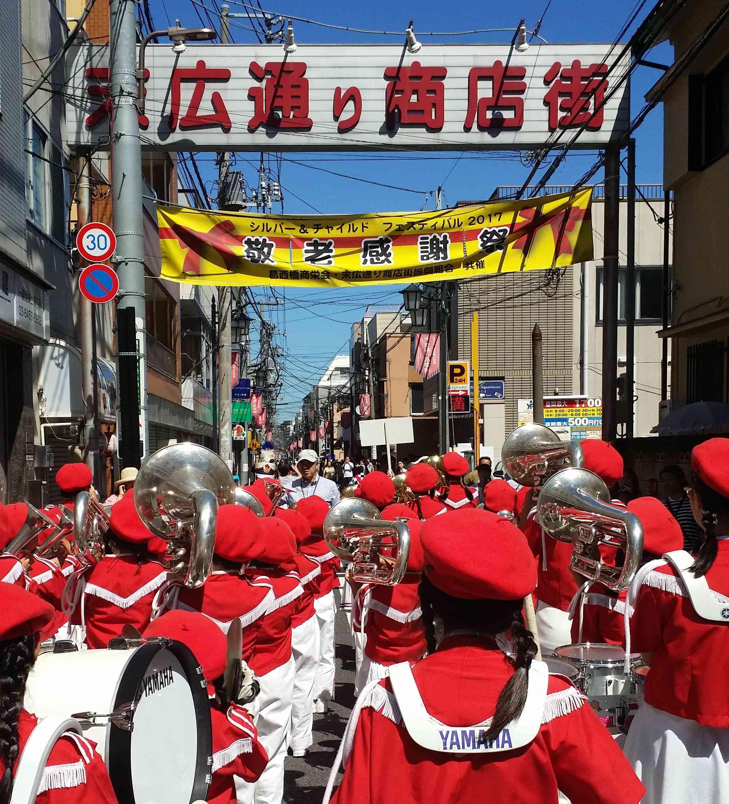 末広通り商店街 敬老感謝祭パレード (2).jpg